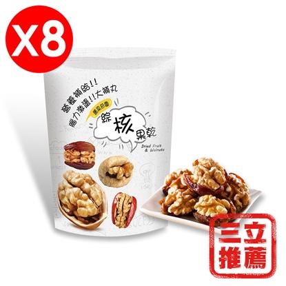圖片 【繽果奇園】綜核果乾天然椰棗核桃(8包/組)-組