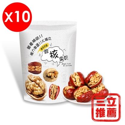 圖片 【繽果奇園】綜核果乾天然紅棗核桃(10包/組)-電