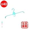 圖片 【YAMAKAWA】瞬收三段式摺疊衣架組(40支)-電