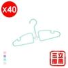 圖片 【YAMAKAWA】4D翻轉衣架組(40支)-電