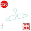 圖片 【YAMAKAWA】4D翻轉衣架組(20支)-電