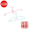 圖片 【YAMAKAWA】瞬收三段式摺疊衣架與4D翻轉衣架組(20支)-電