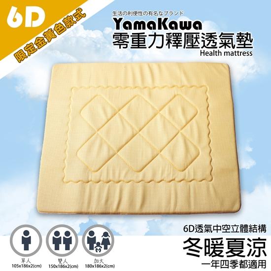 圖片 【YAMAKAWA】0重力透氣釋壓床墊-電