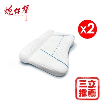 【炮仔聲】專利心機枕(2入組)-電