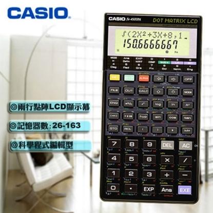 CASIO點陣螢幕程式工程計算機 AE-FX4500PA