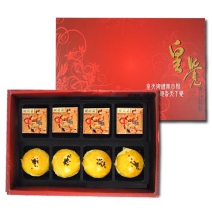 圖片 《皇覺》皇覺精選餅組8入禮盒組(蛋黃酥+土鳳梨酥)