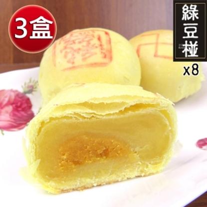 圖片 《皇覺》純正綠豆椪禮盒8入組x3盒