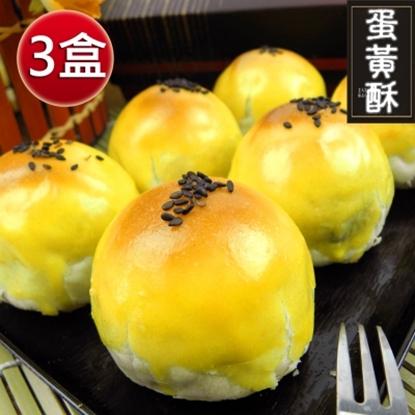 圖片 《皇覺》嚴選蛋黃酥8入禮盒組x3盒