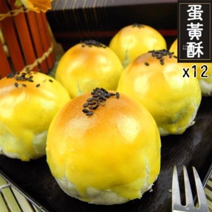 圖片 《皇覺》嚴選蛋黃酥12入禮盒組