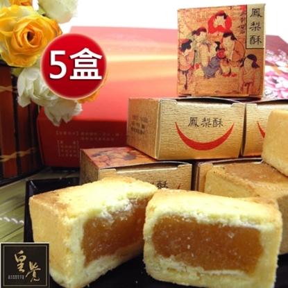 圖片 《皇覺》典藏土鳳梨酥12入禮盒x5盒