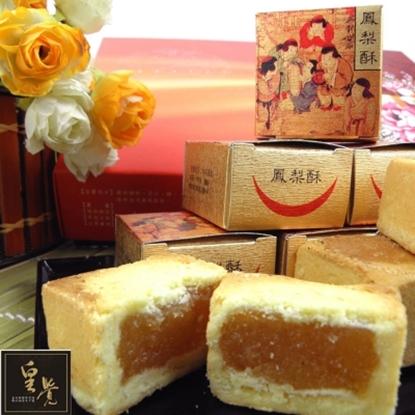 圖片 《皇覺》典藏土鳳梨酥12入禮盒