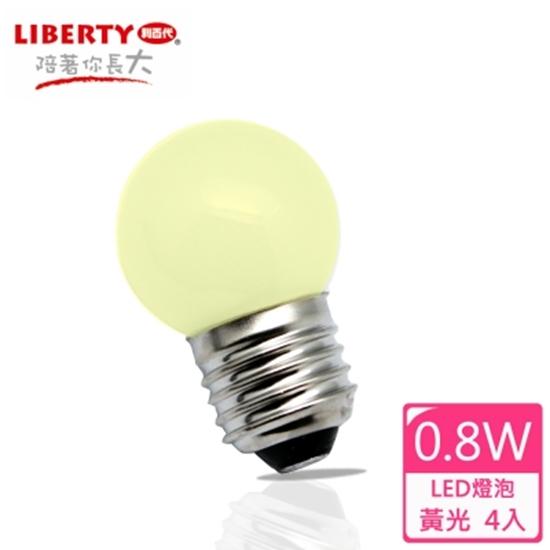 圖片 【LIBERTY利百代】0.8W  LED省電燈泡4入組 LB-08W