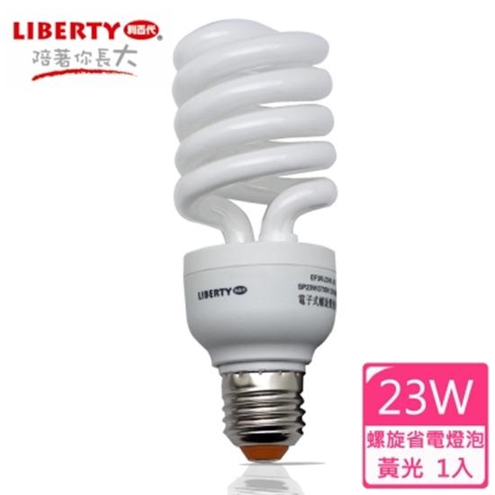 圖片 【LIBERTY利百代】23W螺旋省電燈泡 1入 LB-23W