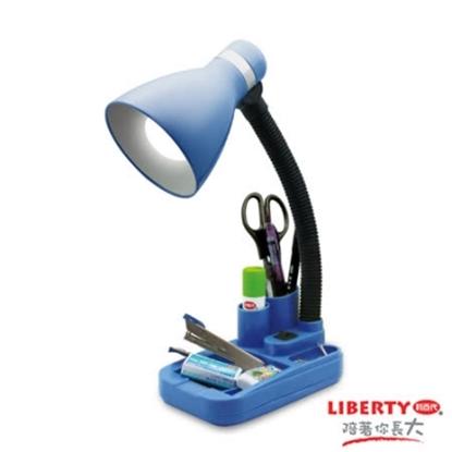 圖片 【LIBERTY】13W節能文具收納檯燈 LB-010S