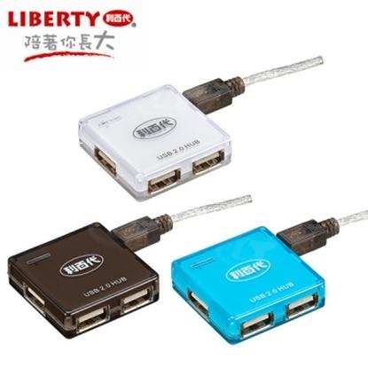圖片 【LIBERTY利百代】夾心酥-4埠 USB2.0 HUB集線器