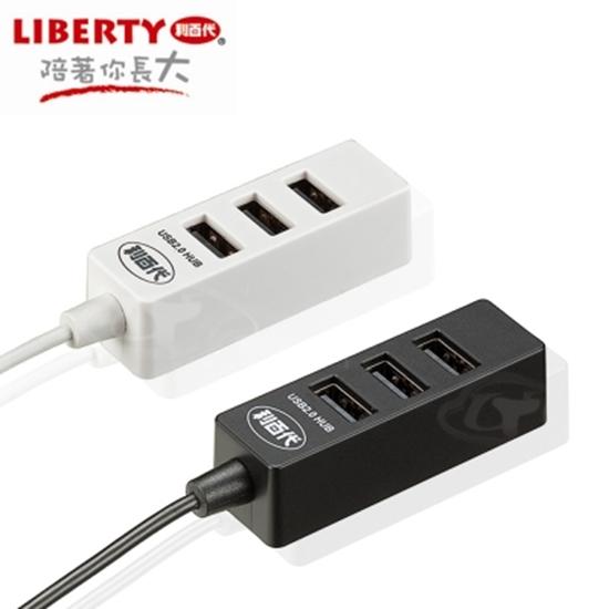 圖片 【LIBERTY利百代】4埠 USB2.0 HUB集線器-白