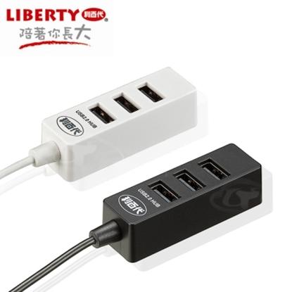 圖片 【LIBERTY利百代】4埠 USB2.0 HUB集線器-黑