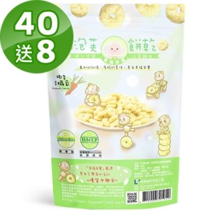 圖片 【幸福米寶】泡芙餅乾-幼兒牙餅20g/包胡蘿蔔口味-40包組送8包