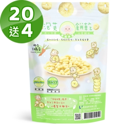 圖片 【幸福米寶】泡芙餅乾-幼兒牙餅20g/包胡蘿蔔口味-20包?送4包