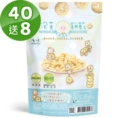 圖片 【幸福米寶】泡芙餅乾-幼兒牙餅20g/包原味-40包組送8包