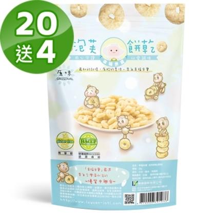 圖片 【幸福米寶】泡芙餅乾-幼兒牙餅20g/包原味-20包?送4包