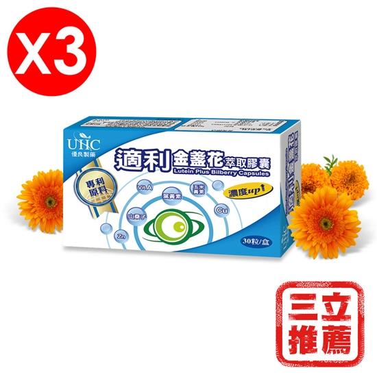 圖片 【健喬信元】適利金盞花萃取物膠囊(3入)-電