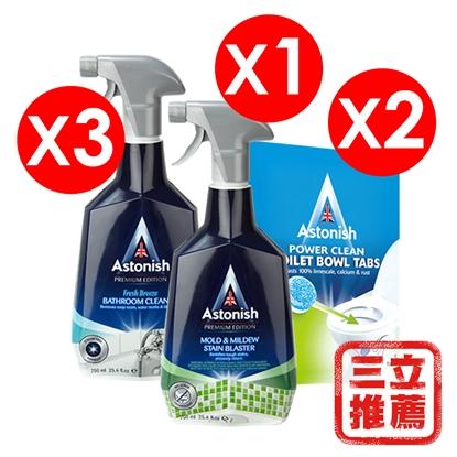 英國潔 Astonish 神奇強力去污浴廁清潔六件組-電(浴廁清潔劑X3瓶 去污馬桶錠X2盒 除霉去污清潔劑X1瓶)-電