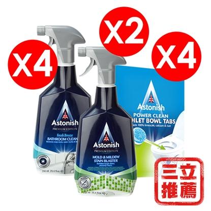 圖片 ASTONISH英國神奇強力去污浴廁清潔10件組-電(浴廁清潔劑X4瓶 去污馬桶錠X4盒 除霉去污清潔劑X2瓶)