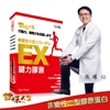 圖片 【甘味人生】鍵力膠原(3GX15包)-電