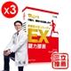 【甘味人生】鍵力膠原(3GX15包)-3入組-電