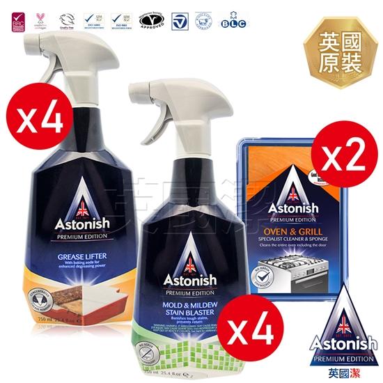 圖片 英國潔 Astonish 全方位速效去污清潔10件組(去污霸X2、去油清潔劑X4、 除黴去污劑X4、)-電