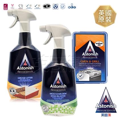 英國潔 Astonish 全方位速效去污清潔3件組(去污霸、去油漬、除黴)-電