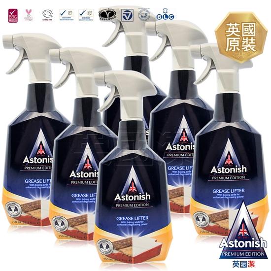 圖片 ASTONISH英國潔全方位速效去污清潔6件組-電