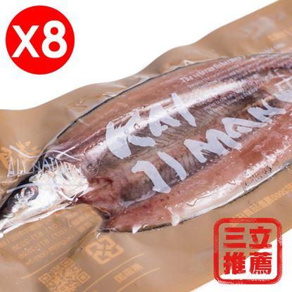 圖片 【海自慢】 減鹽50%秋刀魚一夜干小組-電