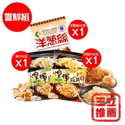 【煌輝食品】新三寶美味升級組-電
