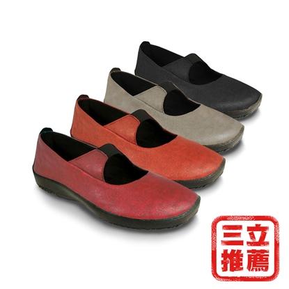 圖片 ARCOPEDICO 雙足弓台設計萊卡淑女鞋(足弓鞋、娃娃鞋、鞋子)-電