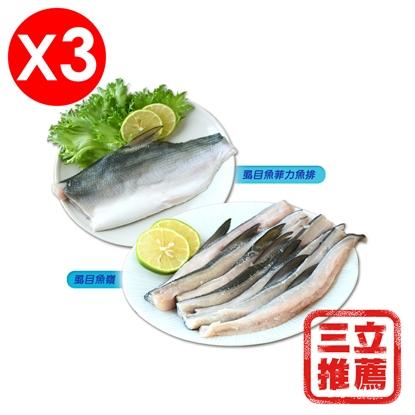 圖片 【飼好漁】亞麻仁籽飼養手工去刺虱目魚菲力組-電