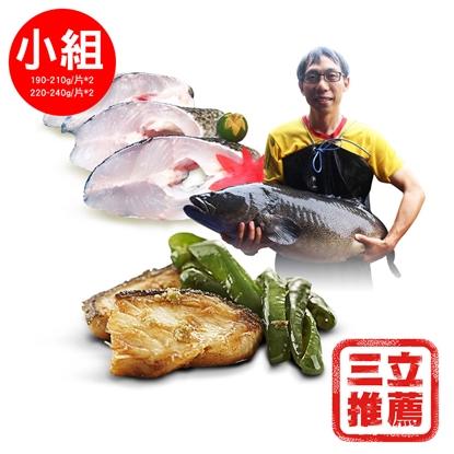 【蘭鱈】台灣獨家養足三年輪切真鱈魚排組-電