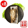 圖片 【海自慢】 手工去刺三種風味紙包竹筴魚組-電