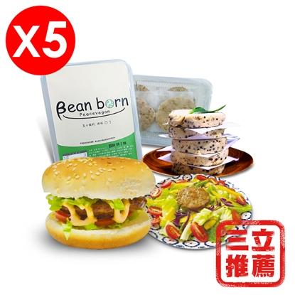 【痞食維根】職人手作藜麥素肉排-電(漢堡肉排 素食)