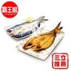 圖片 【飼好漁】亞麻仁籽飼養 純海水養殖 午仔魚一夜干組-電