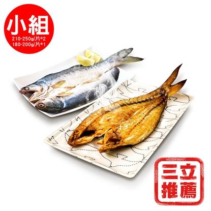 【飼好漁】亞麻仁籽飼養 純海水養殖 午仔魚一夜干組-電