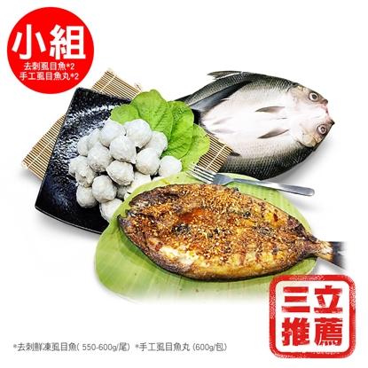 【濠鱻水產】 職人手工整尾去刺鮮凍虱目魚+手工魚丸組-電
