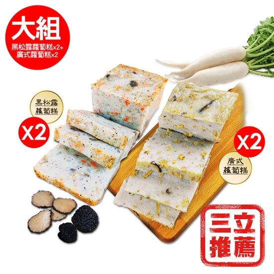 圖片 【好素配蔬味工坊】手作多風味素食蘿蔔糕組-電 (素食)