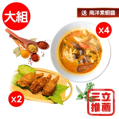 【大瑪南洋蔬食】 叻沙南洋風味組-電 (素食可)