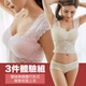 【NEONER BRATOP】短版法式鏤空蕾絲無鋼圈胸罩上衣三件優惠組