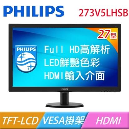 圖片 PHILIPS 飛利浦 273V5LHSB 27吋 16:9 寬螢幕 D-Sub/HDMI介面