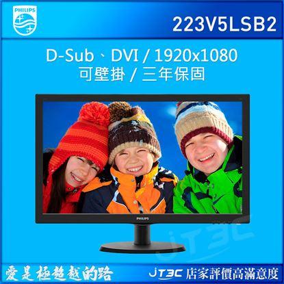 圖片 PHILIPS 飛利浦 22型 223V5LSB2 液晶螢幕