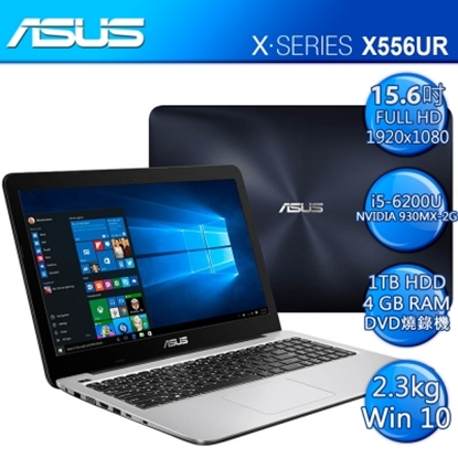 圖片 ASUS 華碩 X556UR-0021B6200U 15吋FHD/i5-6200U/1TB/GT930MX 2G獨顯/Win10筆電(藍)