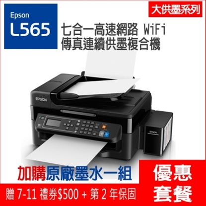 圖片 EPSON L565 有線網路 Wi-Fi傳真七合一原廠連續供墨傳真複合機